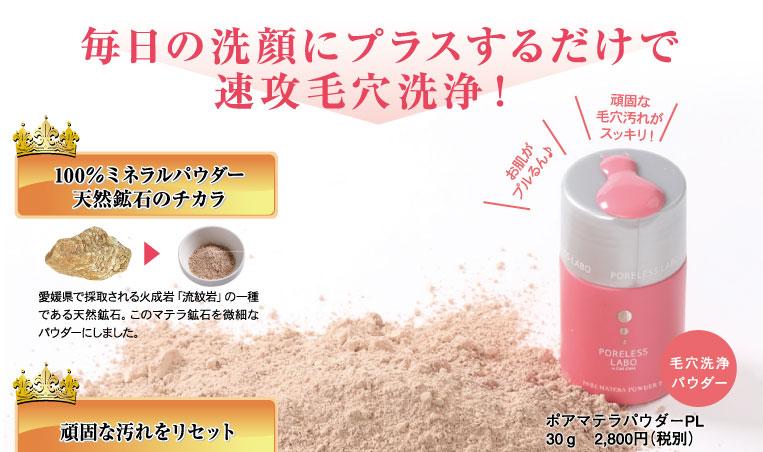 mineral-powder_01